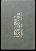 「動作・時間研究の理論と実際」M.E.マンデル 山内 二郎 監訳