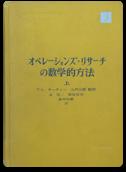 「オペーレーションズ・リサーチの数学的方法」T.L.サーティー 山内 二郎 監訳