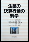 「企業の決算行動の科学」高橋 吉之助 他著