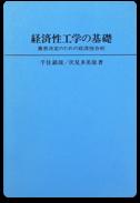 「経済性工学の基礎」千住 鎮雄/伏見 多美雄 著