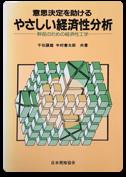 「やさしい経済性分析」千住 鎮雄/中村 善太郎 共著