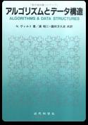「アルゴリズムとデータ構造」N.ヴィルト著 浦 昭二 他訳