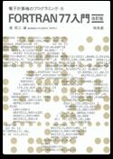 「FORTRAN77入門」浦 昭二 著