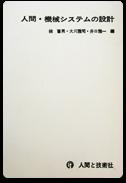 「人間・機械システムの設計」林 喜男 著