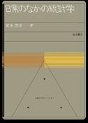 「日常のなかの統計学」鷲尾 泰俊 著