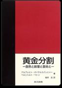 「黄金分割―自然と数理と芸術と」アルブレヒト 他 柳井 浩 訳