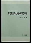 「Z変換とその応用」柳井 浩 著