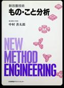 「新改善技術 もの・こと分析」中村 善太郎 著
