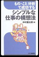 「シンプルな仕事の構想法」中村 善太郎 著
