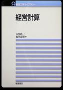 「経営計算」古川 浩一 / 福川 忠昭 著
