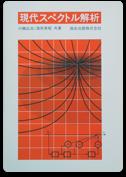 「現代スペクトル解析」川嶋 弘尚 他著