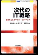 「次代のIT戦略」永田 守男 他編集