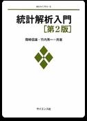 「統計解析入門」篠崎 信雄 / 竹内 秀一 共著