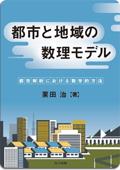 「都市と地域の数理モデル ―都市解析における数学的方法―」栗田 治 著