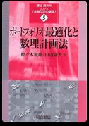 「ポートフォリオ最適化と数理計画法」枇々木 規雄 他著