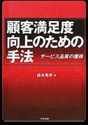 「顧客満足度向上のための手法」鈴木 秀男 著