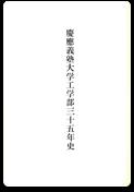工学部三十五年史抜粋記事