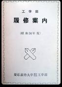 昭和34年度履修案内抜粋