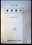 昭和36年度履修案内抜粋