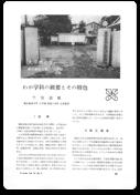 IEレビュー抜粋記事(1969年9・10月号)