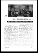 月刊誌「IE」抜粋記事(昭和37年2月号)