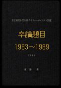 1983年~1989年