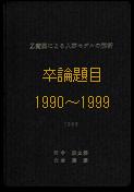 1990年~1999年