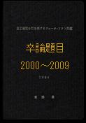 2000年~2009年