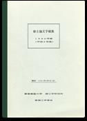 1970年~1979年