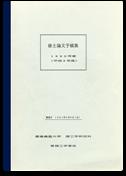 1980年~1989年