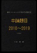 2010年~2019年