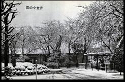 雪の小金井「工学部三十年小史」より