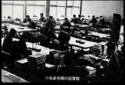 小金井初期の図書館「工学部三十年小史」より