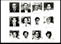 1985年度学科教員写真1「卒業アルバム1981~1985」より